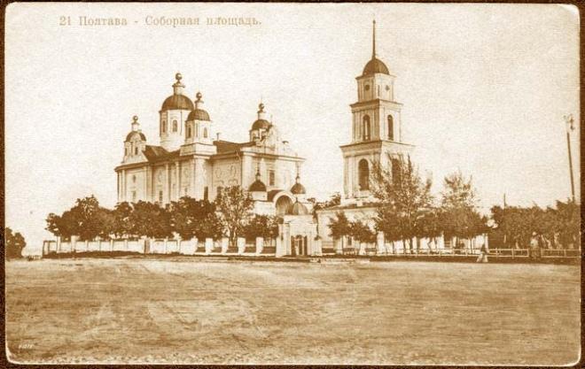 Полтава. Соборна площа