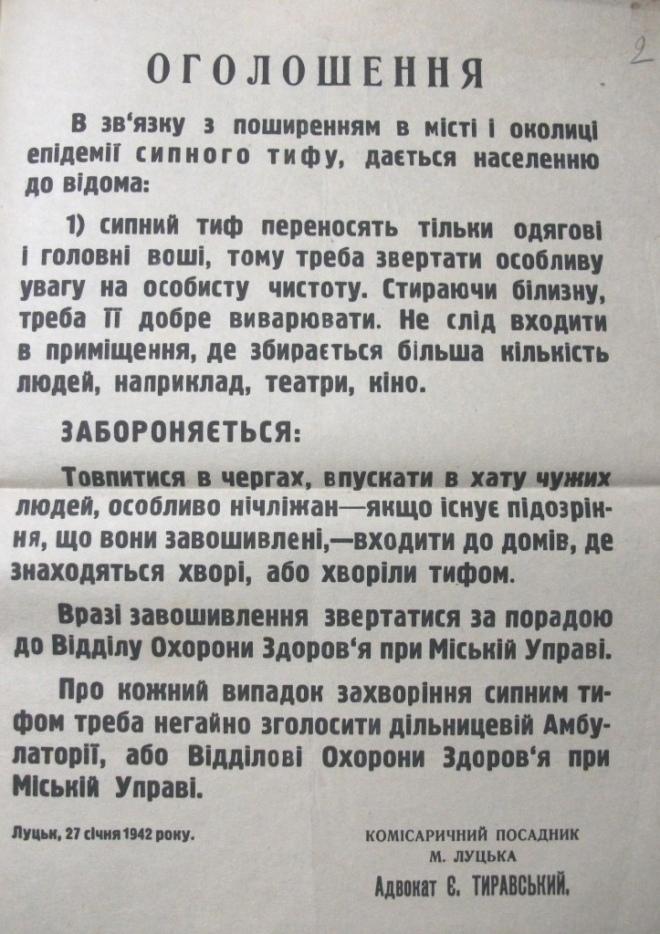 Листівка. Луцьк. 1942