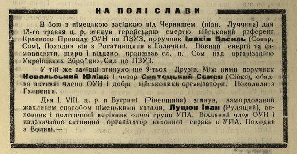 """""""Сом"""", """"Гарпун"""" і """"Сівко"""". Формування і загибель першого штабу УПА"""
