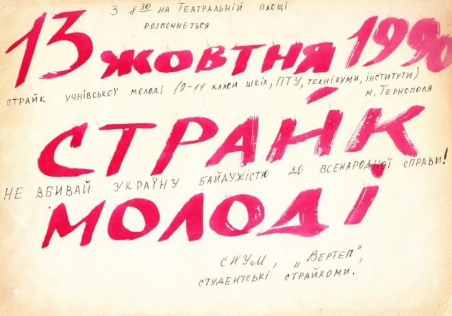 Тернопільський плакат із закликом до студентського страйку, осінь 1990-го