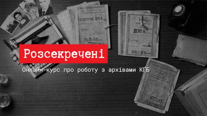Розсекречені. Презентація онлайн-курсу про роботу з архівами КҐБ