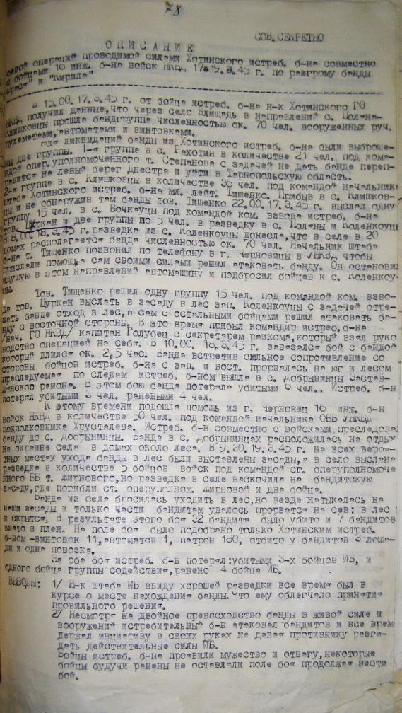Звіт Хотинського міського відділу НКВД про бій в селах Колінівці та Добринівці