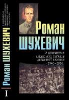 https://www.istpravda.com.ua/images/doc/2/e/2ee8138-shux-book.jpg