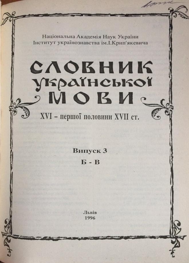 Історія українського борщу. Kоли і де борщ згадується вперше? 6