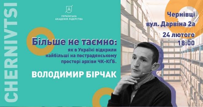 АНОНС: Лекція «Більше не таємно: як в Україні відкрили ахріви ЧК-КҐБ»