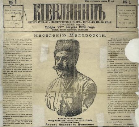 Перший випуск відновленої за Денікіна українофобської газети