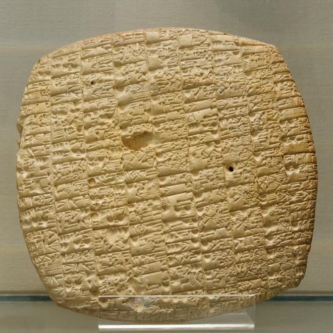 Глиняна табличка з храмового архіву