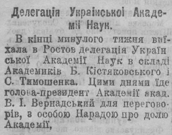 Газетне повідомлення про поїздку Володимира Вернадського до Антона Денікіна