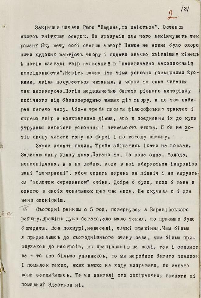 Одна із сторінок зі щоденника Дмитра Заволоки