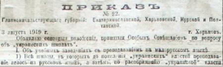 Розпорядження денікінської влади про закриття україномовних шкіл