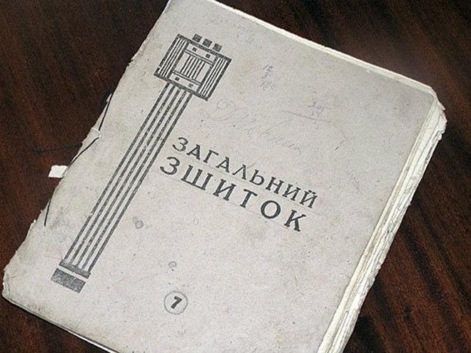 Один із зошитів щоденника Нестора Білоуса
