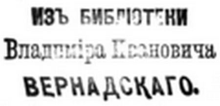 Екслібріс Володимира Вернадського