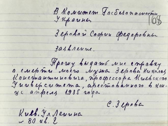 Заява Софії Зерової щодо довідки про смерть чоловіка