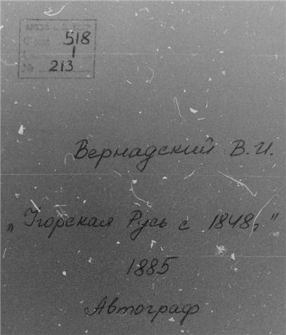 Титулка рукопису Володимира Вернадського
