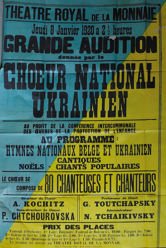 Афіша прем'єрного концерту Капели у Брюсселі, що відбувся 8 січня 1920 року