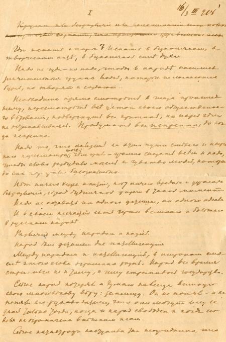 Сторінка щоденника Володимира Вернадського. 1918 р.