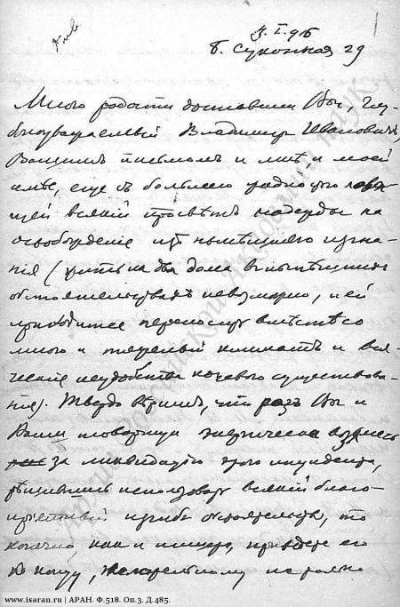 Лист Михайла Грушевського Володимиру Вернадському