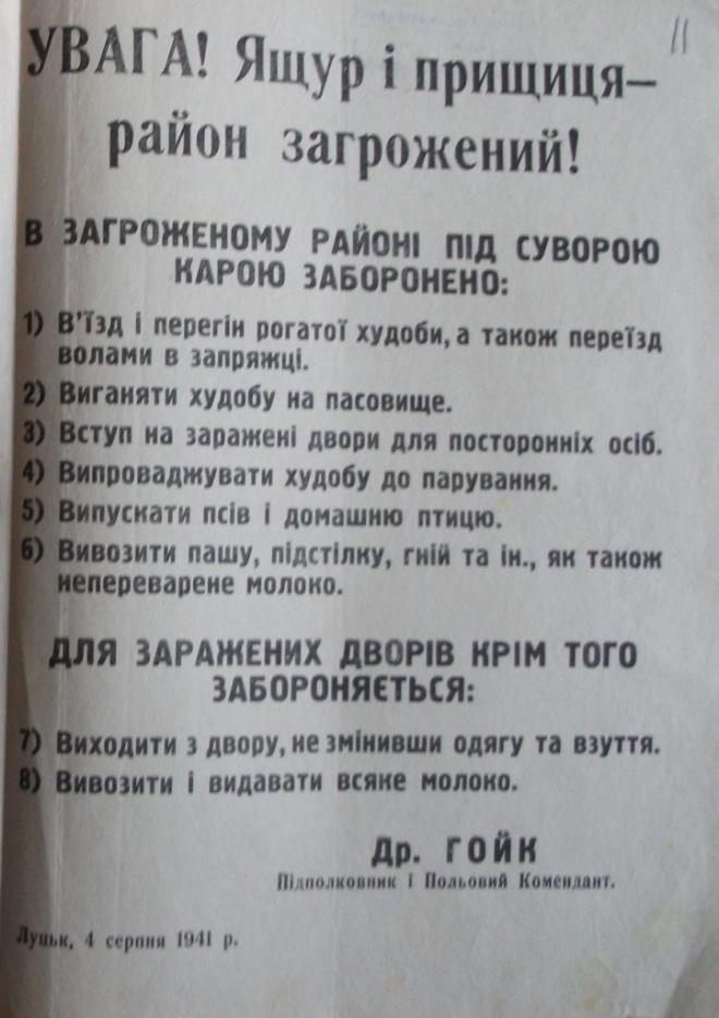 Листівка. Луцьк, 1941.
