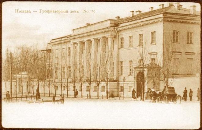 Полтава. Губернаторський будинок