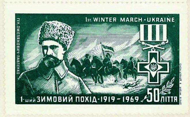 Поштова марка, присвячена 50-літтю Першого Зимового походу. 1969 р.