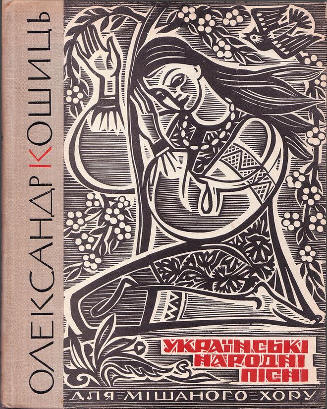 Збірка хорових творів О. Кошиця (1965 рік)